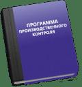 Договор на проведение лабораторных исследований по ППК