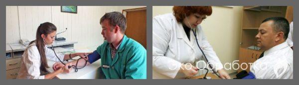 Предварительный или периодический медицинский осмотр