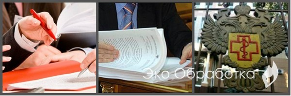 Документы для проверки Роспотребнадзора СЭС