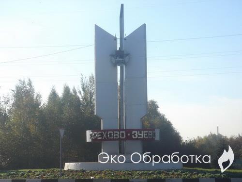 санэпидемстанция Орехово Зуево