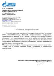 отзыв газпром