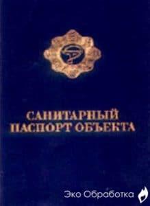 санпаспорт обязателен для сферы обслуживания