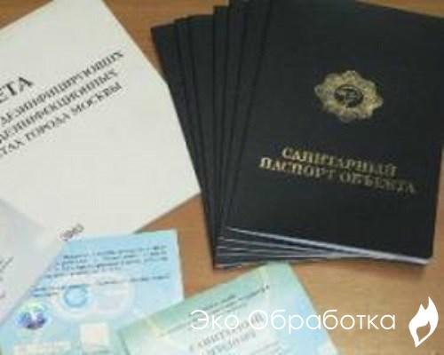 Кому и зачем нужно предъявлять санитарный паспорт