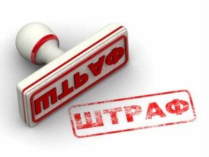 Штрафы и санкции при отсутствии данных о паспортизации